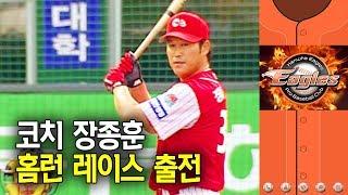 초보 코치  장종훈, 2005년 올스타전 무대에 서다,…