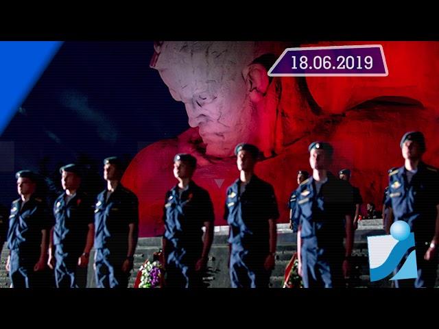 Новостная лента Телеканала Интекс 18.06.19.
