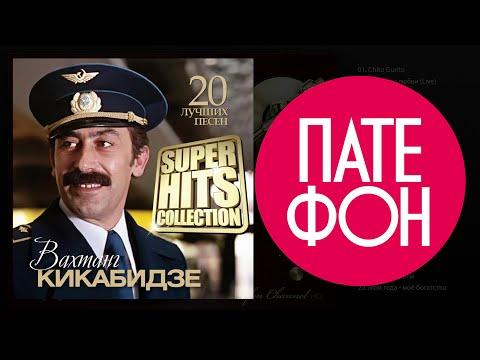 Вахтанг КИКАБИДЗЕ - Лучшие песни (Full Album) / КОЛЛЕКЦИЯ СУПЕРХИТОВ / 2016