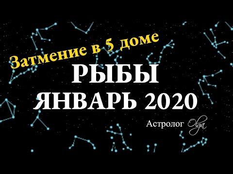 РЫБЫ ГОРОСКОП на ЯНВАРЬ 2020. Астролог Olga