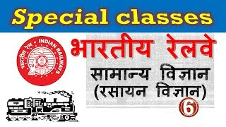 special classes of indian railway group D exam part 6   general science most expected questions