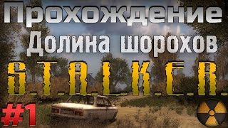 S.T.A.L.K.E.R Долина Шорохов - [#1] - Начало игры - Прохождение Геймплей