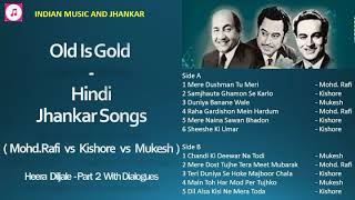 Old Is Gold- Hindi Jhankar Songs (Rafi vs Kishore vs Mukesh) Heera Diljale Part 2 Side B