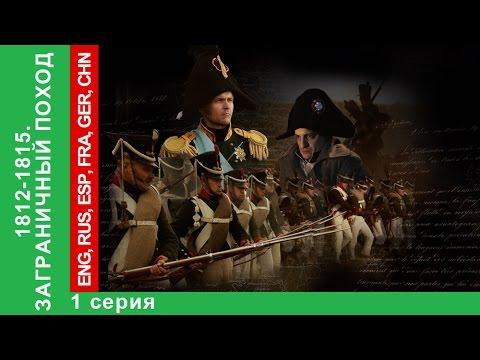 1812-1815. Заграничный Поход. 1 Серия/1815. The War of the Sixth Coalition. StarMedia. Babich-Design
