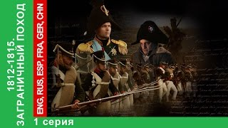 1812-1815. Заграничный Поход. 1 Серия/1815. The War of the Sixth Coalition. StarMedia. Babich-Design