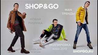 SHOP&GO Экипировка Осень Зима 2018 19