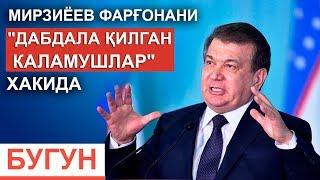 Мирзиёев Фарғонани