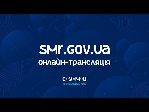 Rada Sumy: Онлайн-трансляція апаратної наради при міському голові 21 вересня 2020 року