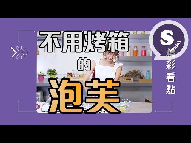 #阿洪詩X iCook愛料理-不用烤箱的泡芙