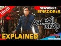 Ash vs Evil Dead : Season 1 Episode 5 [Explained In Hindi]