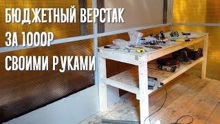 как сделать стол для мастерской своими руками