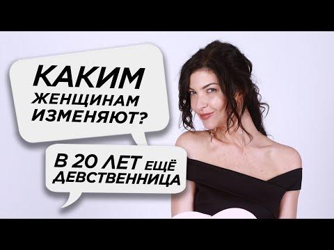 КАКИМ ЖЕНЩИНАМ ИЗМЕНЯЮТ? - Неудобные вопросы Секс-Инструктору #8