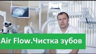 Air Flow и ультразвуковая чистка зубов. Советы доктора о Air Flow и ультразвуковой чистке.(, 2015-09-06T01:22:36.000Z)