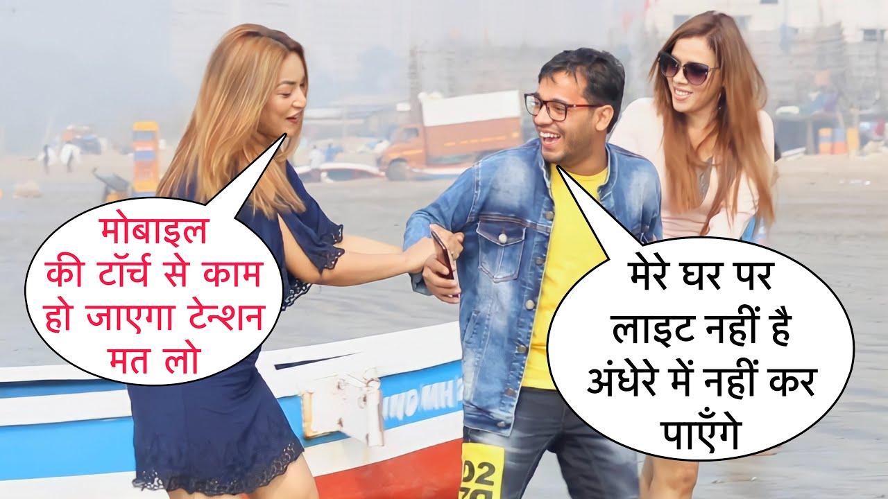 Download Mere Ghar Par Light Nahi Hai High Level Flirting Prank In Mumbai On Cute Girl By Basant Jangra