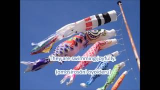 Japanese Folk Song #10: Carp Streamers (こいのぼり/ Koinobori)