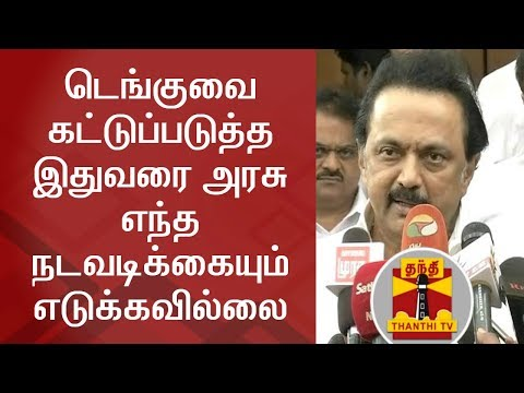 TN Govt has not taken any steps to control Dengue | M. K. Stalin | FULL PRESS MEET