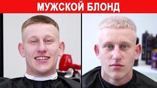 Мужское окрашивание волос в блонд