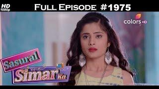 Sasural Simar Ka - 13th November 2017 - ससुराल सिमर का - Full Episode