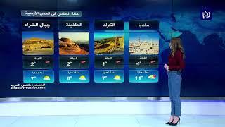 النشرة الجوية الأردنية من رؤيا 31-1-2020 | Jordan Weather
