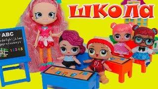 Куклы ЛОЛ Сюрпризы МУЛЬТИК #ШКОЛА Видео для Детей Играем в Куклы ЛОЛ ШКОЛА LOL Dolls High School