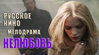 Мелодрама «Нелюбовь», русское кино, фильмы HD