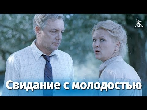 Свидание с молодостью (мелодрама, реж. Валентин Попов, 1982 г.)