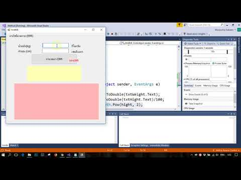 11 WindowsForm การใช้งาน Method/ function2