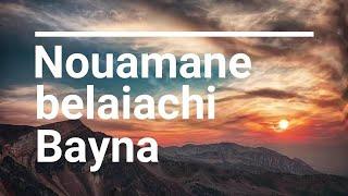 كلمات اغنية نعمان بلعياشي الجميلة باينا ❤Nouamane belaiachi -bayena