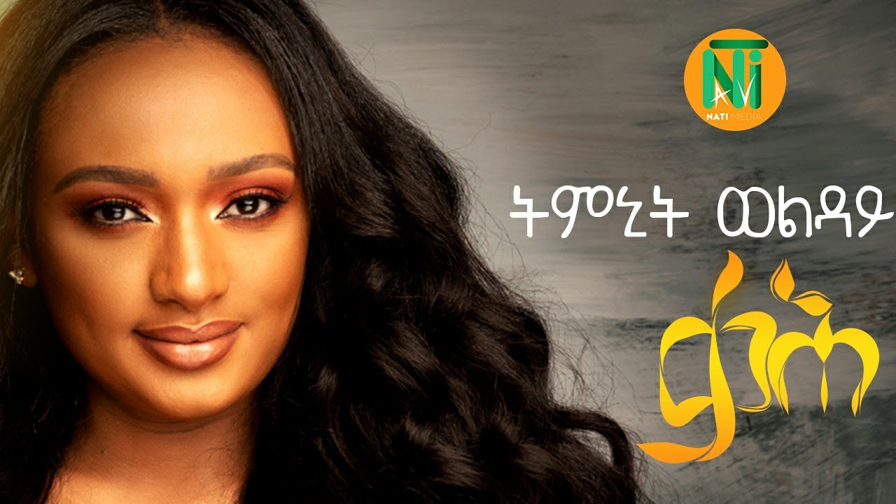 Nati TV - Timnit Welday | qaH {ቃሕ} - Ethiopian Tigrigna Music 2020 [Official Video]