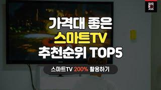 2021 스마트TV 추천 순위 TOP5 가성비 후기, …