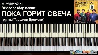 """""""Пока горит свеча"""" Машина Времени - как сыграть на пианино (MuzVideo2.ru)"""