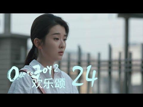 歡樂頌2 | Ode to Joy II 24【TV版】(劉濤、楊紫、蔣欣、王子文、喬欣等主演)