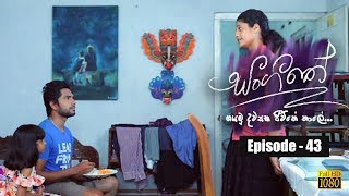 Sangeethe | Episode 43 10th April 2019 Thumbnail