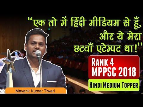 MPPSC 2018 Hindi medium topper   Rank 4   Mayank Tiwari interview   MPPSC result.