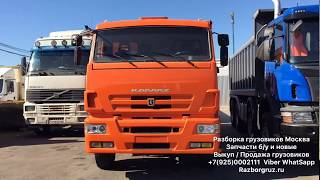 Камаз 6520 6х4 самосвал 2013 /  2 380 000 ₽ с НДС / Разборка грузовиков Москва, А107