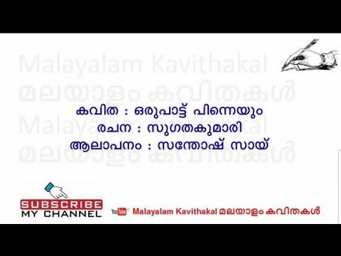 Oru Pattu Pinneyum Kavitha with Lyrics | ഒരുപാട്ട് പിന്നെയും കവിത