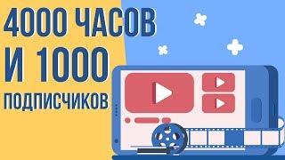 Как легко набрать 4000 часов просмотров и 1000 подписчиков. Как набрать 4к часов просмотров.