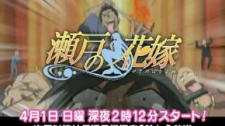 This is the commercial of the animation, 瀬戸の花嫁(Seto no Hanayom...