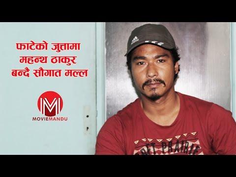 'फाटेको जुत्ता'मा महन्थ ठाकुर बन्दै सौगात मल्ल   Saugat Malla on PHHATEKO JUTTA