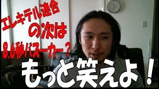 2ちゃんねるまとめで【悲報】日本エレキテル連合が消えたwwww などとい...