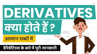 What are Derivatives? Derivatives kya hote hai? Simple Explanation in Hindi