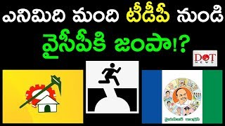 TDP MLA's Likely To Join in YCP? | AP CM YS Jagan | AP Political News | Dot News