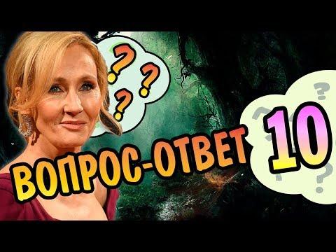 Гарри Поттер и не только: Джоан Роулинг Говорит #10