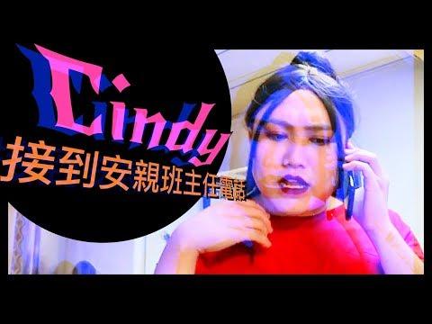 Cindy老師接到主任的電話!─黃小愛LittleLove