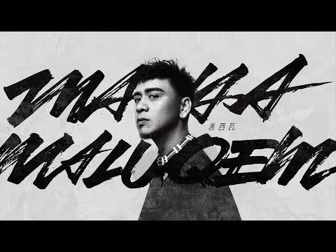 BOXING葛西瓦「Maya maluqem 別退縮」Official Music Video