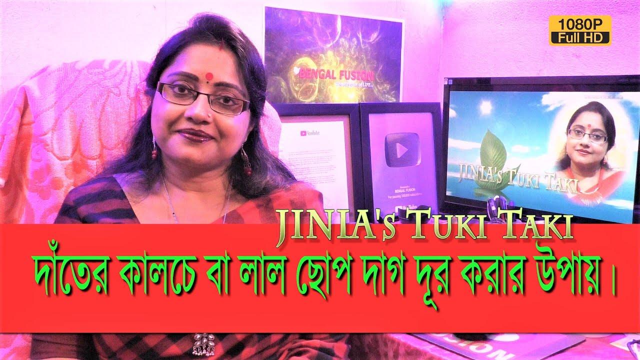 JINIA's Tuki Taki # 465 | দাঁতের কালচে বা লাল ছোপ দূর করার কিছু সহজ উপায়। | 2 min. Solution