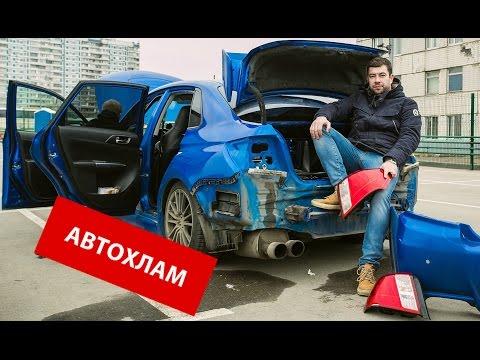 Самая убитая SUBARU в России. АВТОХЛАМ года! - Познавательные и прикольные видеоролики