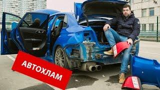 Самая убитая SUBARU в России. АВТОХЛАМ года!