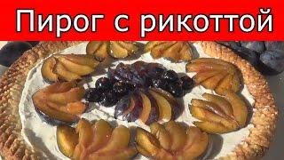 Как легко и вкусно испечь творожный пирог со сливами для праздничного стола.