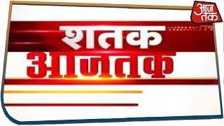 देश-दुनिया की अभी तक की 100 बड़ी खबरें फटाफट | Shatak AajTak | Jan 25, 2020